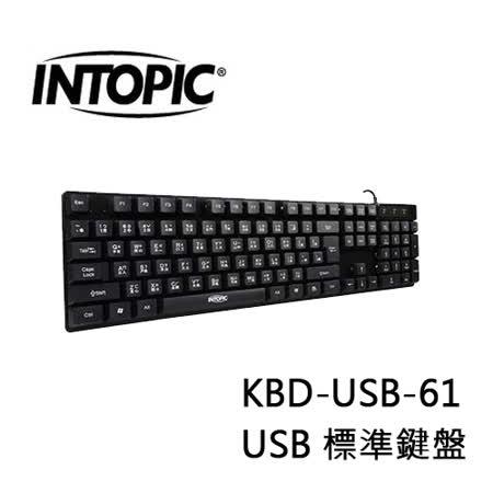 廣鼎 INTOPIC USB標準鍵盤 KBD-USB-61