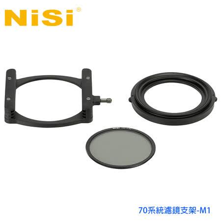 NiSi 耐司 70微單眼系統濾鏡支架M1(附超薄CPL 62mm偏光鏡/58-62轉接環)