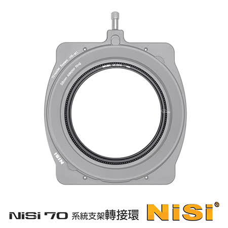 NiSi 耐司 70系统 濾鏡支架轉接環
