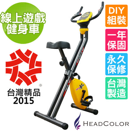 【HeadColor】互動式遊戲健身車  (藍芽多遊戲款  GAME-BIKE )