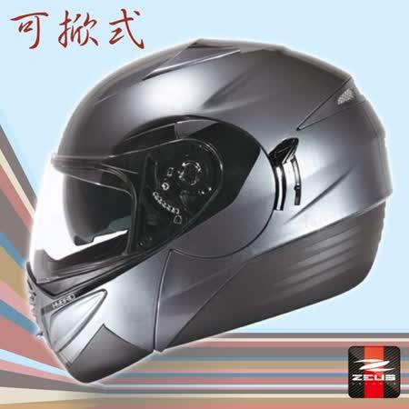 【ZEUS ZS-3010 AE1可樂帽】安全帽│可掀式全罩│汽水帽│全可拆內襯│空氣風洞散熱設計│CP值超高