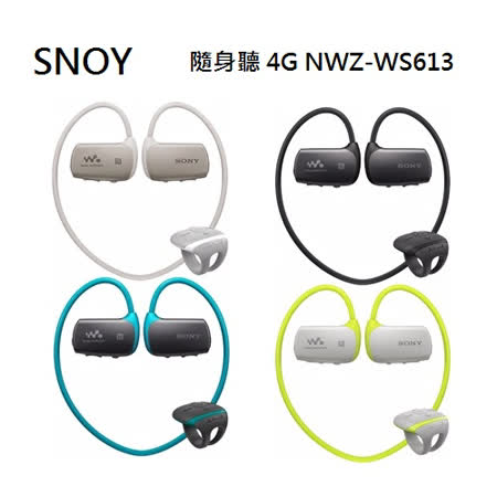 SONY Walkman 無線防水隨身聽 4G NWZ-WS613 (公司貨)