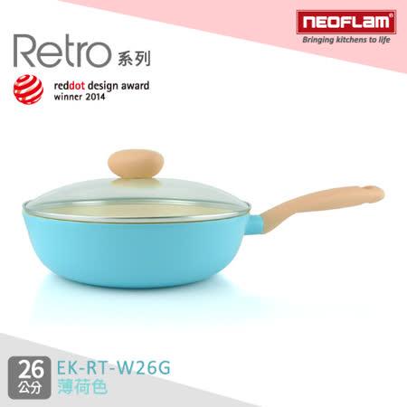韓國NEOFLAM Retro系列 26m陶瓷不沾炒鍋+玻璃蓋(EK-RT-W26G)