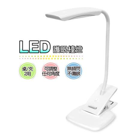 【銳奇】桌夾兩用LED護眼檯燈 LED-121