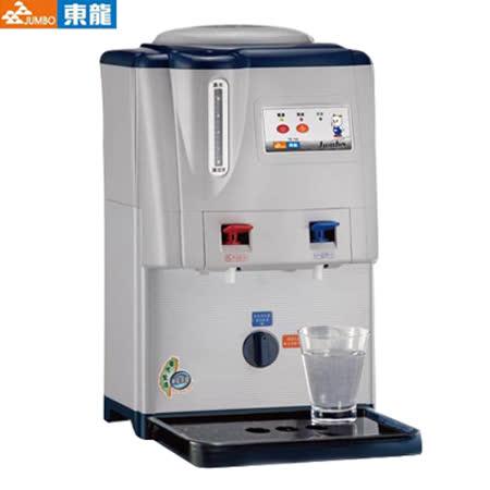 【網購】gohappy 線上快樂購【東龍】6.7L全開水溫熱開飲機 TE-192評價好嗎快樂 購 網站