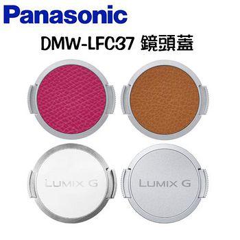 PANASONIC DMW-LFC37 鏡頭蓋 GF7/GF8 37mm 口徑鏡頭適用