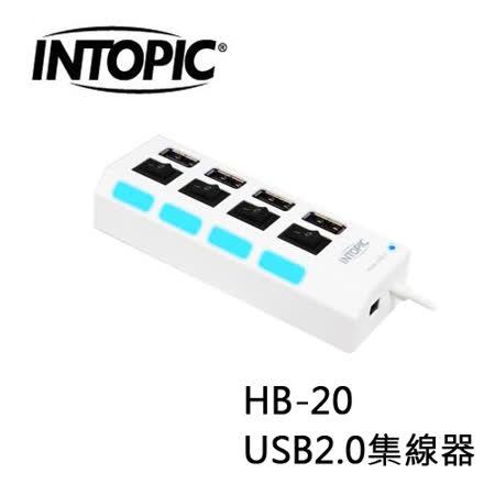 廣鼎 INTOPIC HB-20 USB2.0集線器