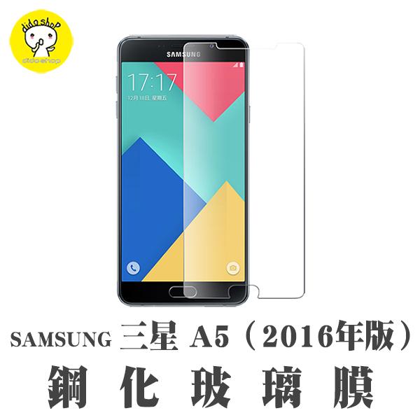 三星 Samsung Galaxy A5 2016年版  A5100  鋼化玻璃膜  MU