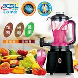 【新潮流】渦流循環穀果機/研磨機/慢磨機/調理機/果汁機 TSL-320