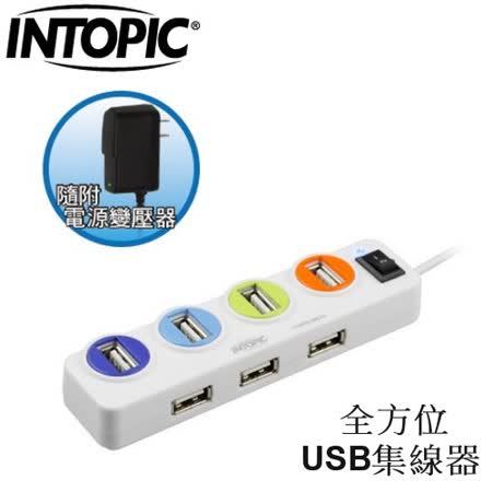 廣鼎 INTOPIC HB-26 USB2.0全方位集線器