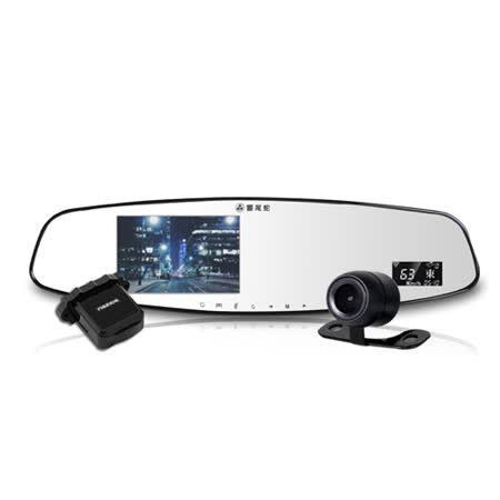 響尾蛇 MTR990 後視鏡 GPS測速雙鏡頭行車紀錄器+雷達測速 (送32GC10記憶卡+免費基本安裝)