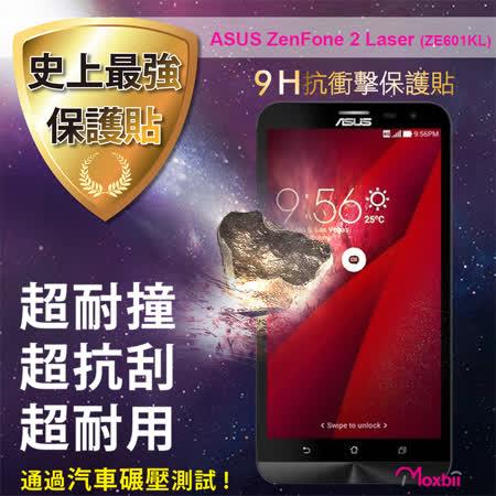 Moxbii ASUS ZenFone 2 Laser(ZE601KL) 抗衝擊 9H 太空盾 螢幕保護貼