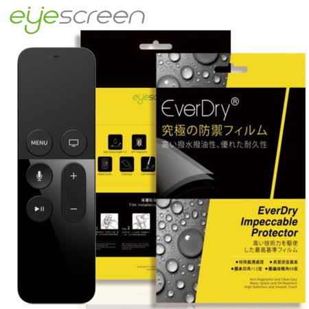 EyeScreen EveryDry Apple TV 遙控器 螢幕保護貼