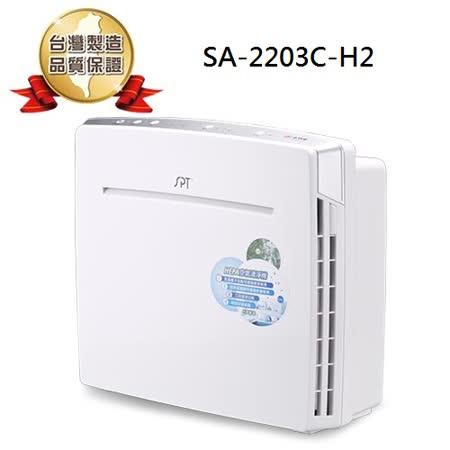 尚朋堂 空氣清淨機 SA-2203C-H2 (公司貨)