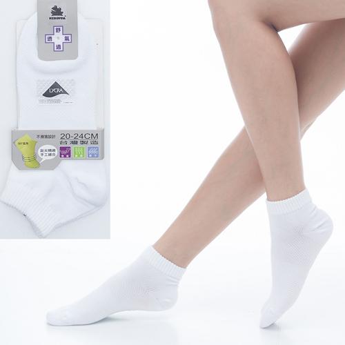 【KEROPPA】可諾帕舒適透氣減臭超短襪x桃園 愛白色兩雙(男女適用)C98005