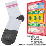 【KEROPPA】可諾帕竹碳運動型健康襪綜合禮盒*2盒NO.340+C90014