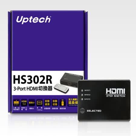 登昌恆 Uptech HS302R 3-Port HDMI 切換器