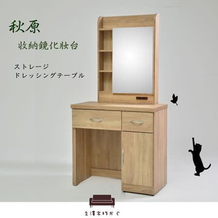 UHO【久澤木柞】秋原-橡木紋收納鏡化妝台