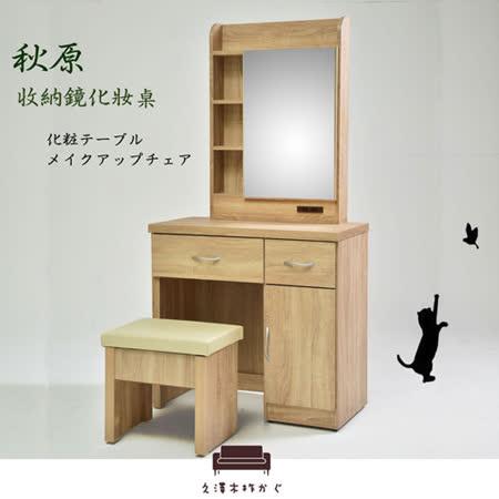 UHO【久澤木柞】秋原-橡木紋收納鏡化妝台(含收納化妝椅)