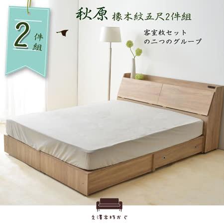 UHO【久澤木柞】秋原-橡木紋5尺雙人2件組(床頭箱+多功能收納抽屜床底)