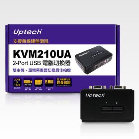 登昌恆 Uptech KVM210UA 2埠桌上型KVM多電腦切換器