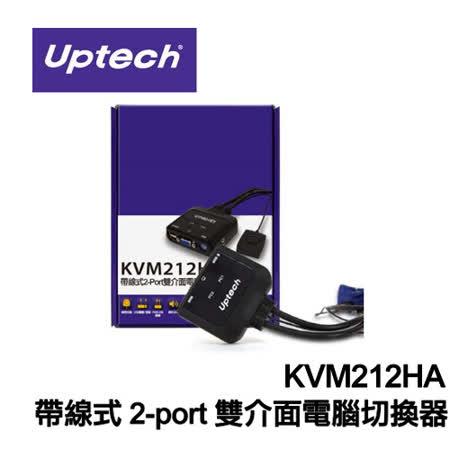 登昌恆 Uptech KVM212HA 帶線式2-port 雙介面電腦切換器