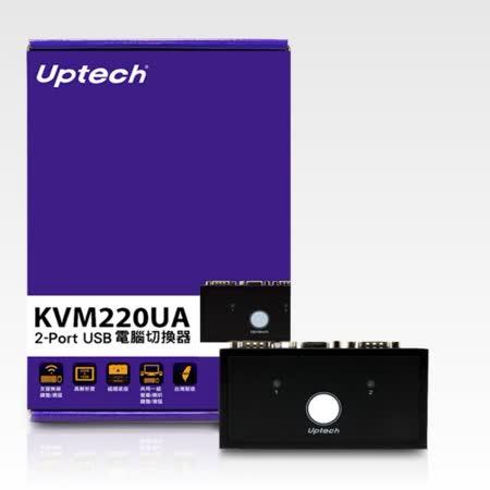 登昌恆 Uptech KVM220UA 2-Port USB 電腦切換器