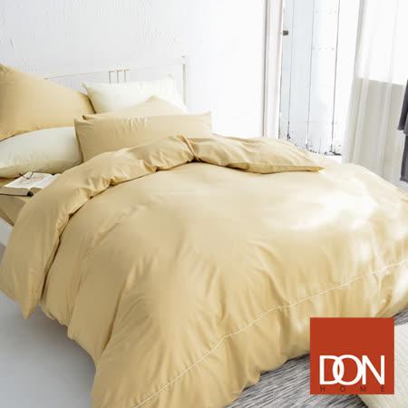 《DON 原色時尚》加大200織精梳純棉被套床包四件組-卡其黃