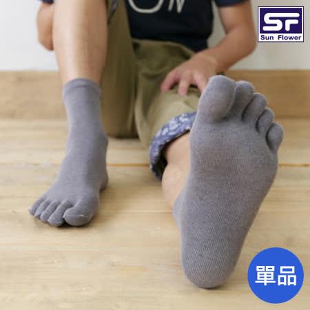 三花SF 專利無痕肌 防臭五趾襪(1雙)