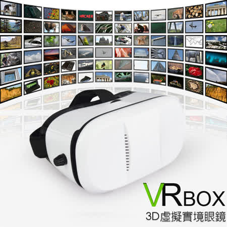 VR 虛擬實境眼鏡 頭戴式 頭盔 3D立體眼鏡 虛擬實境 頭戴式影院 VRBOX