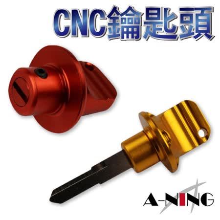 【A-NING 裝飾CNC鑰匙頭】鋁合金改裝配件│機車BWS 勁戰 GTR│家用造型鑰匙扣│通用款