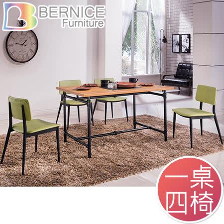 Bernice-羅登工業風餐桌椅組(一桌四椅)