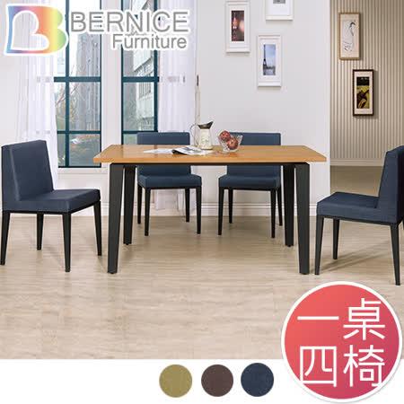 Bernice-凱文簡約工業風餐桌椅組(一桌四椅)-三色可選