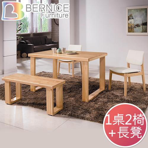 Bernice-比爾北歐風實木餐桌椅凳組(一桌二椅一長凳)-兩色可選