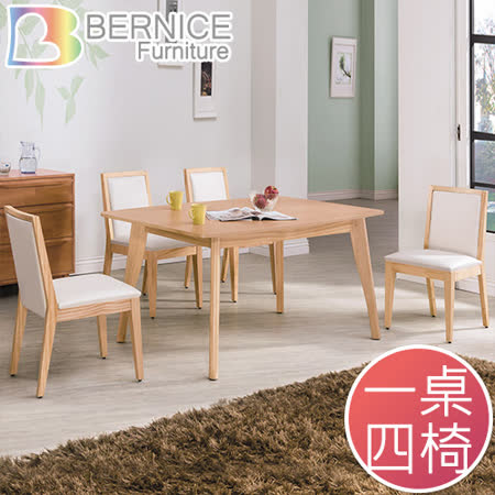 Bernice-溫蒂北歐風實木餐桌椅組(一桌四椅)