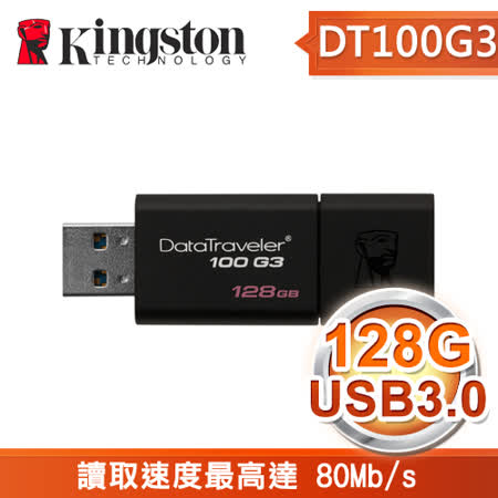 Kingston 金士頓 DT100G3 128G USB3.0 隨身碟(DT100G3/128GBFR)