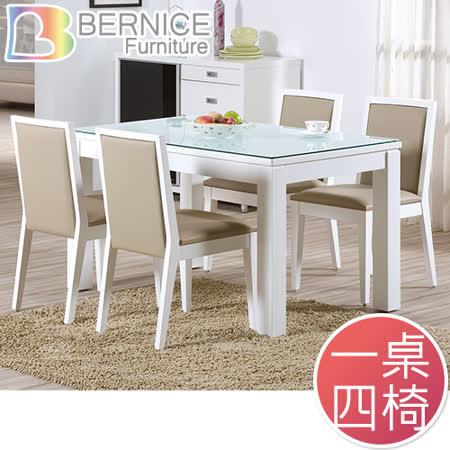 Bernice-艾迪雙色實木餐桌椅組(一桌四椅)