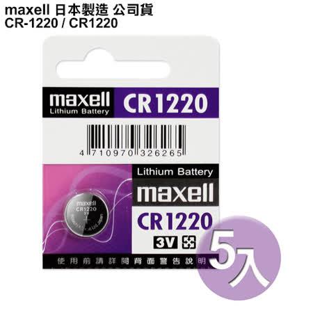 ◆日本制造maxell◆公司貨CR1220 / CR-1220 (5顆入)鈕扣型3V鋰電池