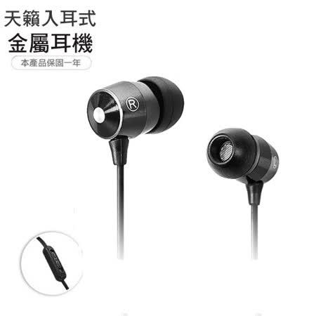 in天籟高音質入耳塞式金屬線控耳機