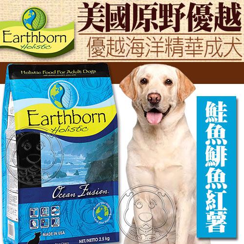 美國Earthborn原野優越~海洋精華成犬狗糧2.27KG5磅送試吃包