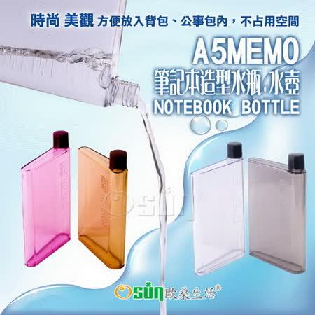 【Osun】暢銷日韓A5筆記本造型水瓶、水壺CE-206