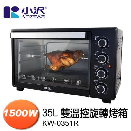 【KOZAWA小澤家電】35L雙溫控旋轉電烤箱 KW-0351R (夜間)