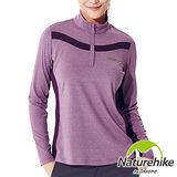 Naturehike 防靜電立領長袖排汗衣女款(紫色)