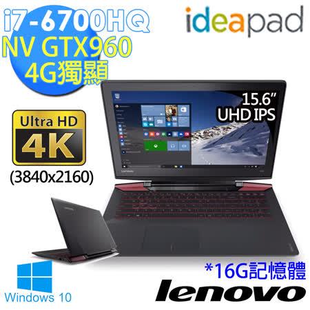 Lenovo IdeaPad Y700《UHD高解析_1TB》i7-6700HQ 4G獨顯 16G記憶體 Win10電競筆電(80NV00MWTW) ★送原廠滑鼠+筆電包★