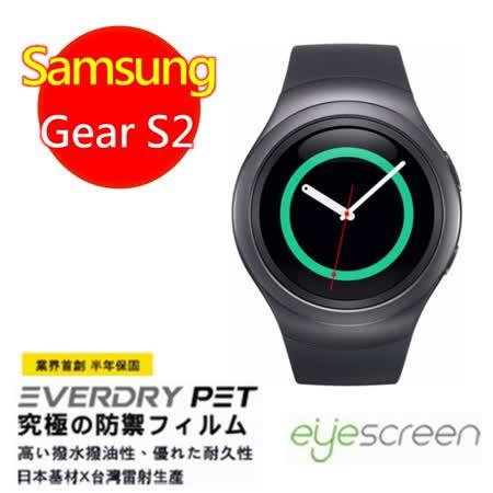EyeScreen Samsung Gear S2  EverDry PET 腕錶螢幕保護貼