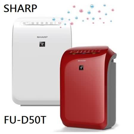 SHARP夏普 自動除菌離子空氣清淨機 FU-D50T (公司貨)