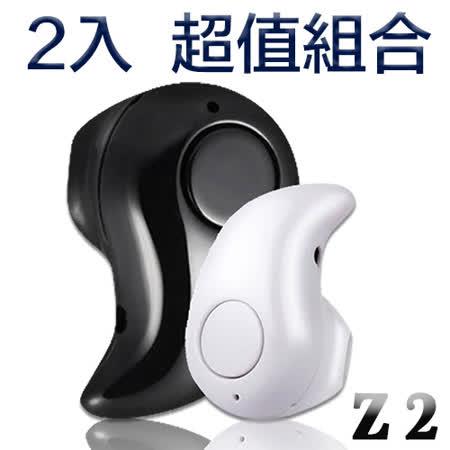 【團購】長江 NAMO Z2 立體聲迷你特務藍牙耳機(藍芽4.0)-2入