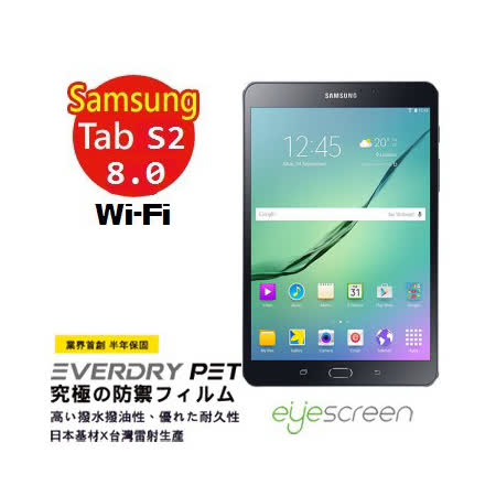 EyeScreen Samsung Tab S2 8.0 (WiFi) EverDry PET 螢幕保護貼