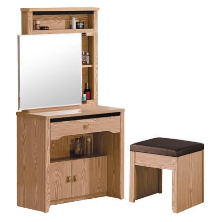 【顛覆設計】斯賽凡2.5尺栓木色化妝鏡台(含椅)