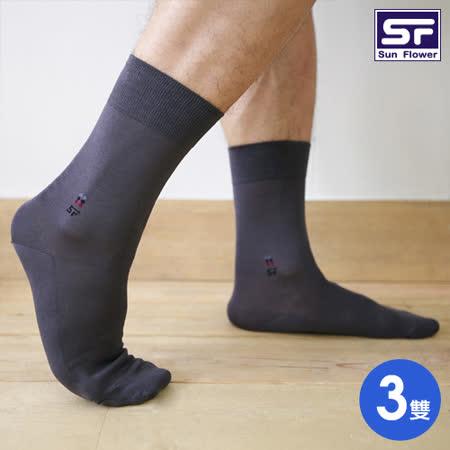 三花SF 紳仕棉襪 二重底皮鞋專用(3雙)